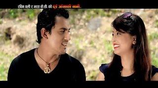 Diu Aakha Ki Nani - Mausam Gurung and Bishnu Pariyar   Hot Nepali Latest (Lok Dhori ) Song 2015