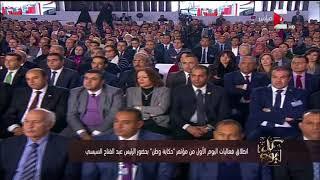 """كل يوم - انطلاق فعاليات اليوم الأول من مؤتمر """"حكاية وطن"""" بحضور الرئيس عبد الفتاح السيسي"""