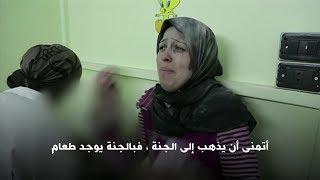أم في الغوطة الشرقية: أنتظر موت ابني ليجد طعاما في الجنة