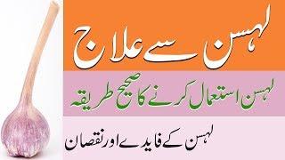 lehsan se ilaj | lehsan ke fawaid | garlic with honey | لہسن سے علاج