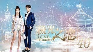 极光之恋 40丨Love of Aurora 40(主演:关晓彤,马可,张晓龙,赵韩樱子)【TV版】