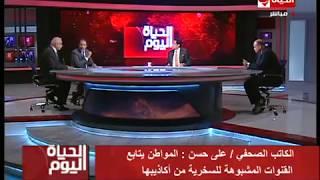 الحياة اليوم - الصحفي/ علي حسن : المواطن يتابع القنوات المشبوهة للسخرية من أكاذيبها