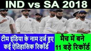 ind vs sa 2018 : after defeat, Team India has made historical records, 11 major records in the match
