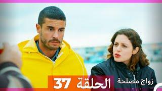 Zawaj Maslaha - الحلقة 37 زواج مصلحة