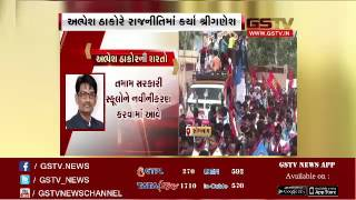 Alpesh Thakor with thousand supporter perform worship at Somnath temple