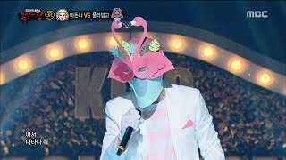 [King of masked singer] 복면가왕 - 'flamingo' 3round - Here, I Stand For You 20170813