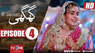 Ghughi Episode 4 | TV One | Mega Drama Serial | 15 February 2018