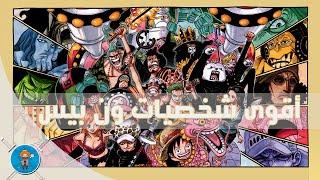 أقوى 10 شخصيات في مسلسل ون بيس One Piece #meetotaku