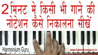 Learn How To Find The Notes || Learn On Harmonium ||