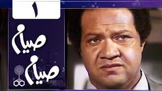 صيام صيام׃ الحلقة 01 من 30