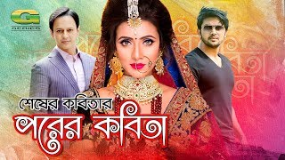 Shesher Kabitar Porer Kabita | Full Bangla Natok || ft Arifin Shuvo | Nobel | Mim | HD1080p