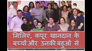 यह है बॉलीवुड का कपूर खानदान और उनकी सारी बहुएं | Bollywood Kapoor Sons And Their Wives | yry18