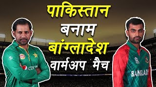 Champions Trophy 2017 : Pakistan Vs Bangladesh warmup match, Preview | वनइंडिया हिंदी