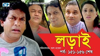 Lorai | Episode 151-156 End | Mosharrof Karim | Richi Solaiman | Arfan | Nadia | Bangla Comedy Natok