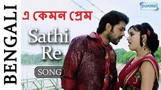 Sathi Re - Superhit Bengali Song - E Kemon Prem Song - Sabhyasachi Mishra | Ria Dey | Mihir Das