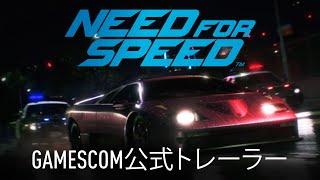 ニード・フォー・スピード :Gamescom公式トレーラー -  PC、PS4、Xbox One