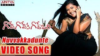 Nuvvakkadunte Full Video Song - Gopi Gopika Godavari Video Songs -  Kamalinee Mukherjee, Venu