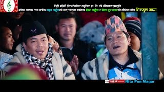 सुपरहिट टिपिकल लोक गीत Nepali typical lok song Shirphul maya by Khadga Garbuja & Nita Pun Magar