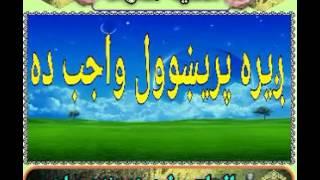Zhera preshowal wajib da.alhaj molve dewbandi pashto islamic bayan