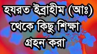 Bangla Waz Hazrat Ibrahim (aw) Theke Kichu Shikkha Grohon Kora by Shaikh Amanullah Madani