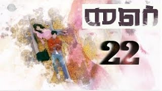 Melse Drama Part 22
