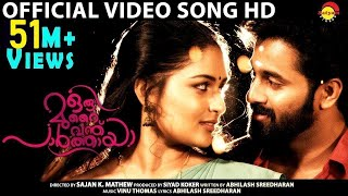 Arikil Pathiye Official Video Song HD | Oru Murai Vanthu Paarthaya | Unni Mukundan