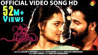 Arikil Pathiye Official Video Song HD   Oru Murai Vanthu Paarthaya   Unni Mukundan