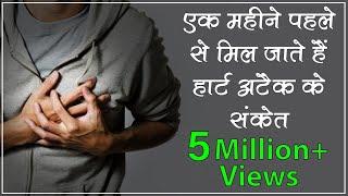 एक महीने पहले से मिल जाते हैं हार्ट अटैक के संकेत | Signs of Heart Attack | warning