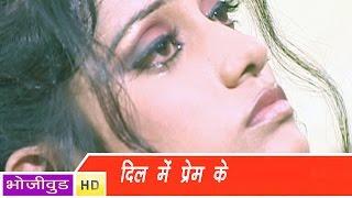 HD दिल में प्रेम का दर्द जगाके | Dil Mein Prem Ka Dard Jagake | Bhojpuri Hot Song भोजपुरी लोकगीत