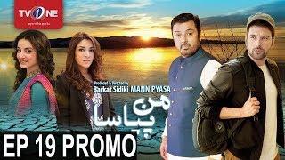 Mann Pyasa Episode 19 Promo
