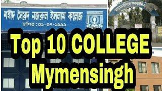 ময়মনসিংহের সেরা ১০টি কলেজ। Top 10 COLLEGE  in Mymensingh.