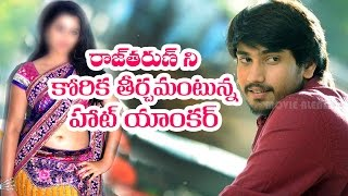 I Want to share bed with RajTarun say Tollywood Hot Anchor | MovieBlends
