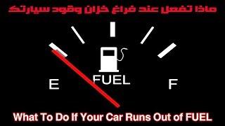 ماذا يحدث لو انتهى وقود سيارتك What To Do If Your Car Runs Out of Gas