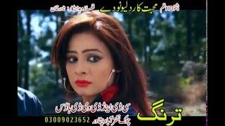 Pashto Song 2016 Wisal Khyal And Kashmala Gul Title Song HD Film Muhabbat Kar Da Lewano De