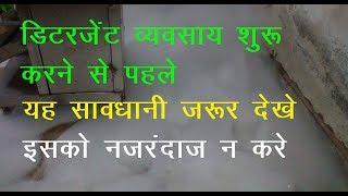 Detergent Manufacturing Precaution, Detergent Making Process, Washing Powder Making Unit, Formula