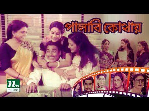 Xxx Mp4 Popular Bangla Movie Palabi Kothay Shabana Humayun Faridi Suborna Bangla Full Movie 3gp Sex
