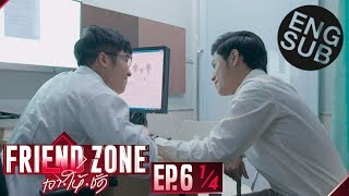 [Eng Sub] Friend Zone เอา•ให้•ชัด | EP.6 [1/4]