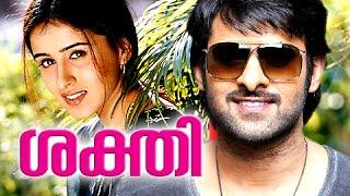 Malayalam Full Movie 2015   Sakthi   Prabhas Movies In Malayalam Dubbed Full