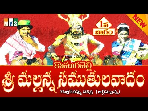 Komaravelli Sri Mallanna Samuthulavaadam - Golla Kethamma Charitra - 1