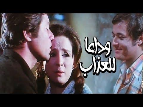 Xxx Mp4 فيلم وداعاً للعذاب Wadaan Lel Azaab Movie 3gp Sex