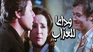 فيلم وداعاً للعذاب - Wadaan Lel Azaab Movie
