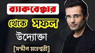 মধ্যবিত্ত জীবন থেকে যেভাবে মুক্তি পেলেন   Sandeep Maheshwari   Bangla success story