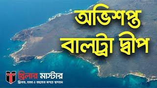 অভিশপ্ত বাল্ট্রা দ্বীপের অমীমাংসিত রহস্য | Mysterious Baltra Island