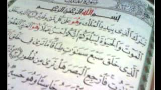 ياسر الدوسري - سورة الملك كامله