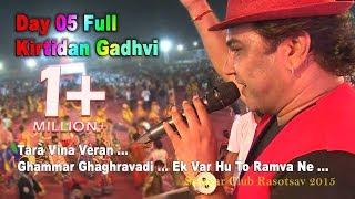Kirtidan Gadhvi New 2016 | Tara Veen Veran | Ghammar Full Day 05  Sahiyar Club Dandiya