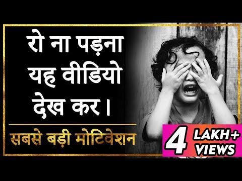 Xxx Mp4 Emotional Sensational Motivational Video In Hindi Education Best Video 3gp Sex