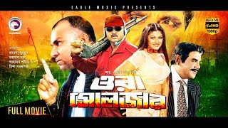 Ora Soldier | Bangla Movie 2018 | Rubel, Munmun, Misha Sawdagor, Ahmed Sharif, Nagma | Action Movie