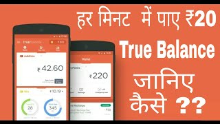 True Balance App – Get Rs 20 Free Recharge On Sign Up + Rs 10 Per Refer |ITG