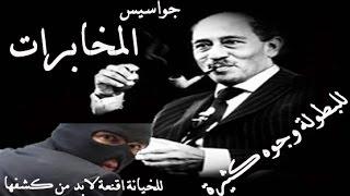 أشهر مسلسلات المخابرات المصرية