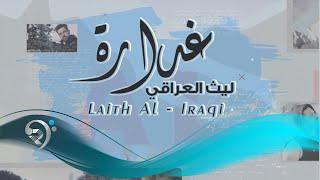ليث العراقي - غدارة / Offical Music